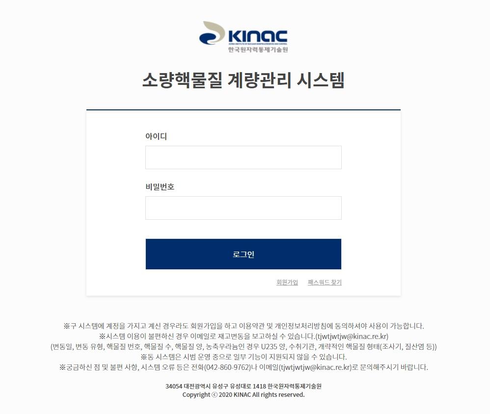 KINAC 소량핵물질 계량관리 시스템 로그인 화면